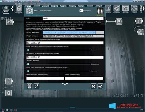 Petikan skrin Xeoma untuk Windows 8.1